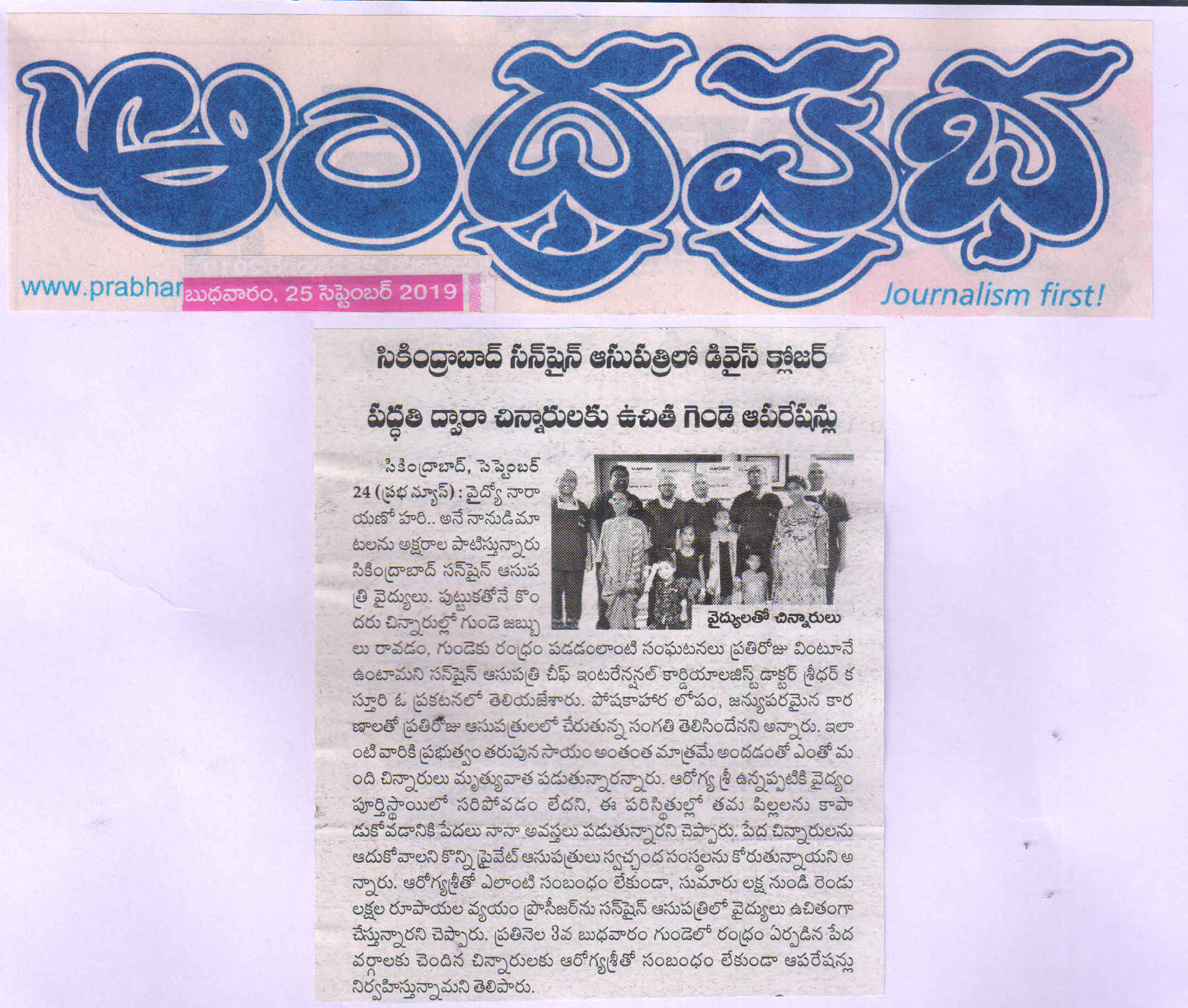 Andhra Prabha Article about Sunshine Hospital