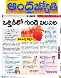 Andhra Jyothi Article About Heart Day