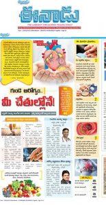 Dr.Sridhar-Kasturi-Eenadu-Article