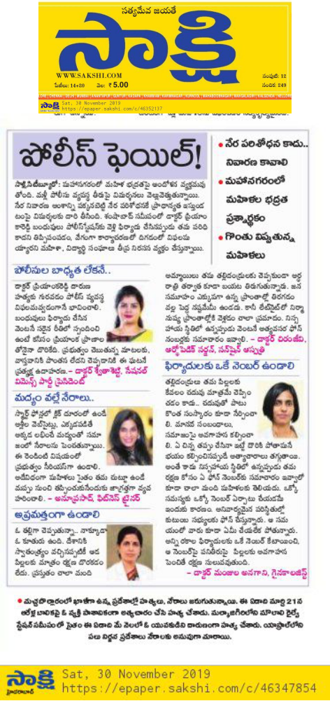 Sakshi Article Dr.Chiranjeevi Ortho