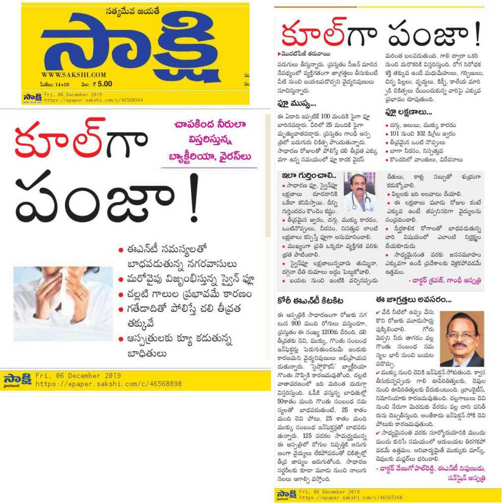 Sakshi Article about Sunshine Hospital